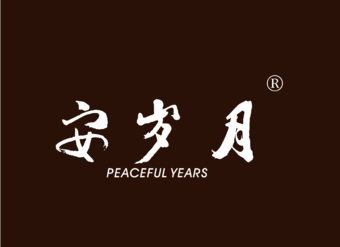 19-V123 安岁月 PEACEFUL YEARS