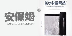 安保姆 SAFEHOUSEKEEPER