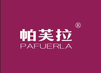18-V336 帕芙拉 PAFUERLA