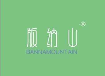 29-V455 版纳山 BANNAMOUNTAIN
