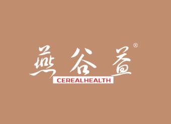 30-V494 燕谷益 CEREALHEALTH