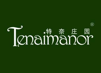 33-V276 特奈庄园 TENAIMANOR