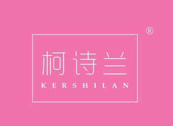 03-V626 柯詩蘭 KERSHILAN