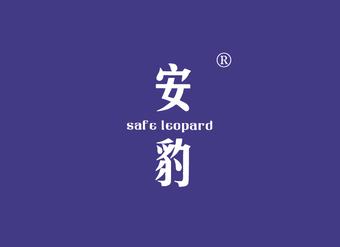 19-V137 安豹 SAFE LEOPARD