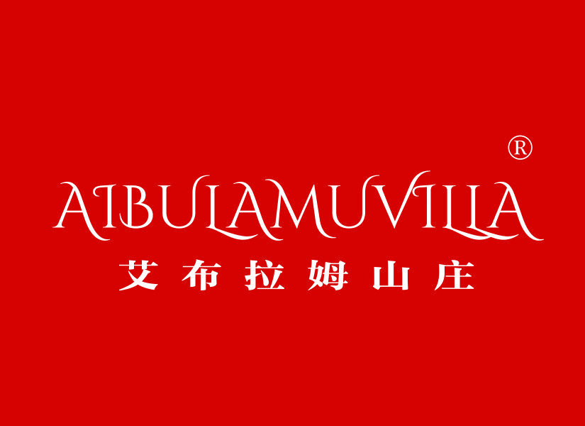 艾布拉姆山�f AIBULAMUVILLA