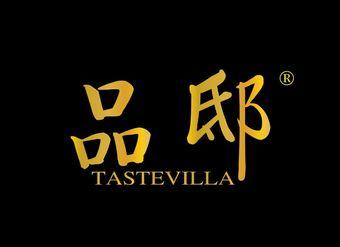 19-V120 品邸 TASTEVILLA