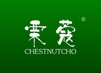 03-V641 栗蔻 CHESTNUTCHO