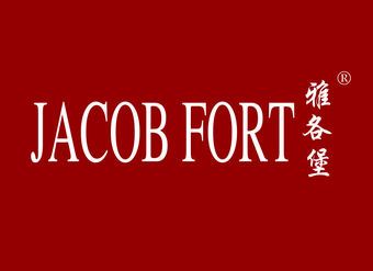 33-V292 雅各堡 JACOB FORT