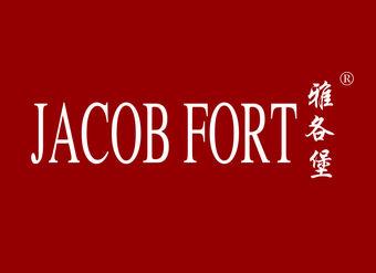 33-V292 雅各堡 JACOB FORT