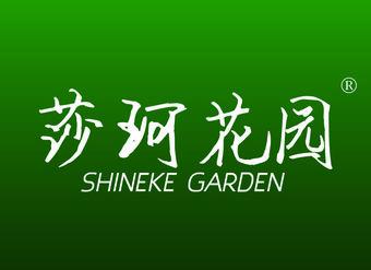 33-V274 莎珂花园 SHINEKE GARDEN
