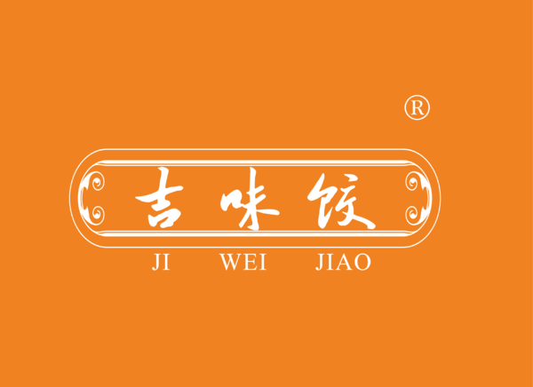 吉味饺商标转让