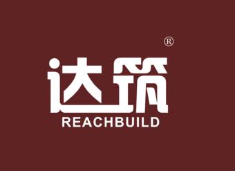 06-V044 达筑 REACHBUILD