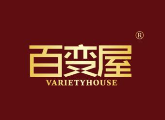 06-V046 百变屋 VARIETYHOUSE