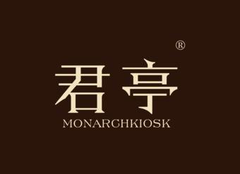 19-V135 君亭 MONARCHKIOSK