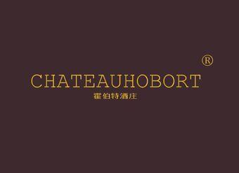 33-V306 霍伯特酒庄 CHATEAUHOBORT