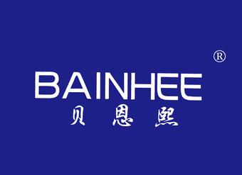 18-V356 贝恩熙 BAINHEE