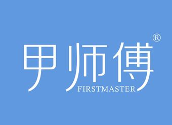 03-V828 甲师傅FIRSTMASTER