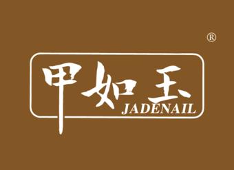 05-V477 甲如玉 JADENAIL