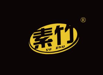 11-V368 素竹