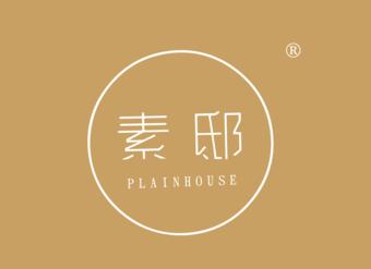 25-Y577 素邸  PLAINHOUSE