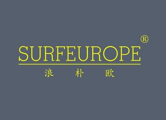 25-V2741 浪朴欧 SURFEUROPE