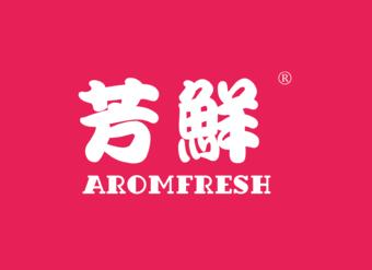43-V483 芳鲜 AROMFRESH