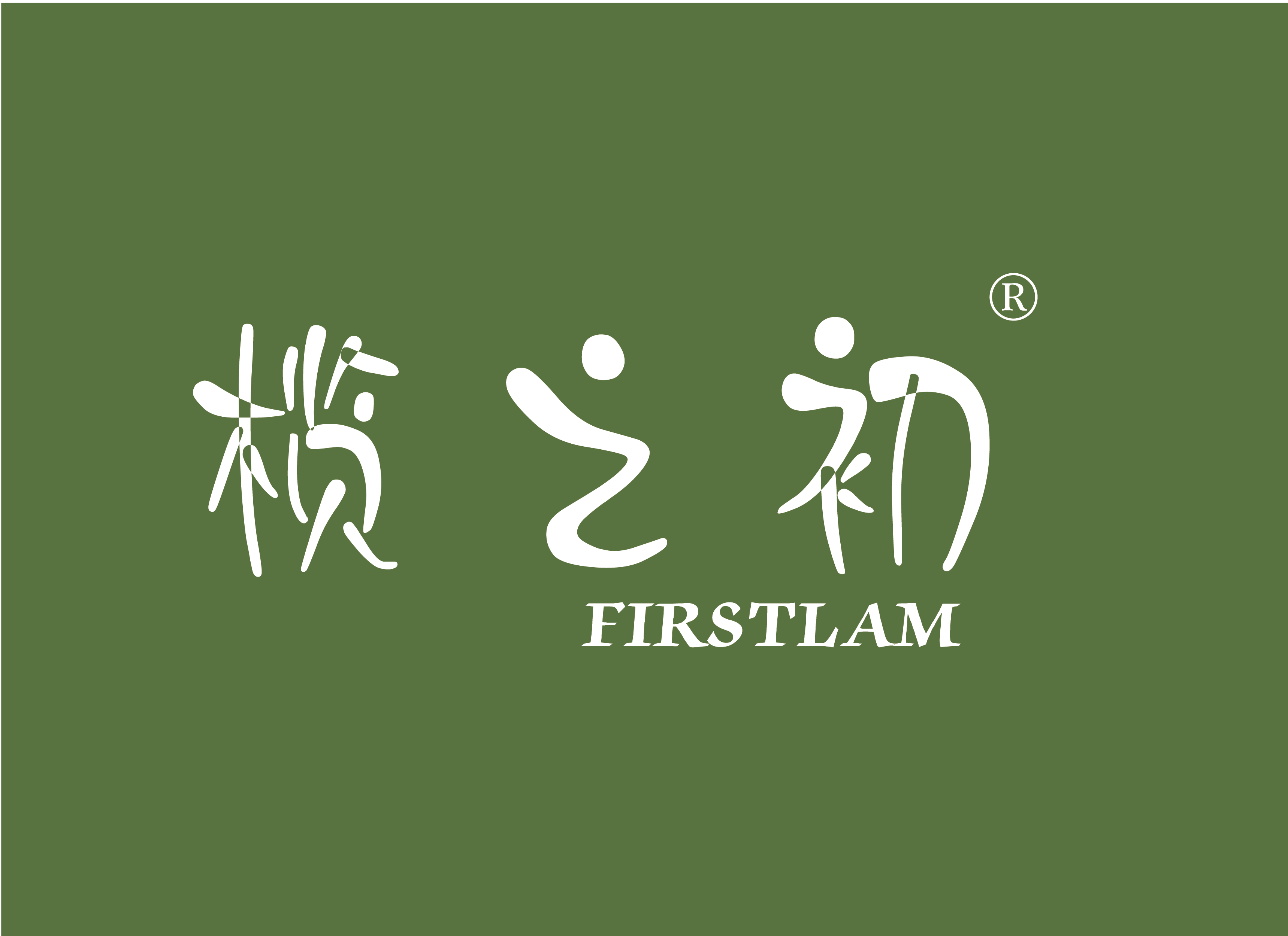 榄之初 FIRSTLAM