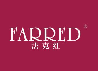 33-V317 法克红 FARRED