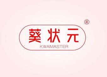 29-V498 葵状元 KWAIMASTER