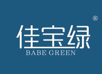 10-V101 佳宝绿 BABE GREEN