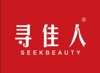 45-V003 寻佳人 SEEKBEAUTY