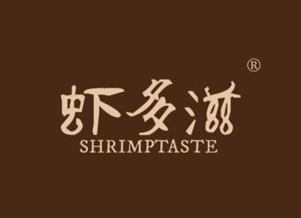 43-V499 虾多滋 SHRIMPTASTE