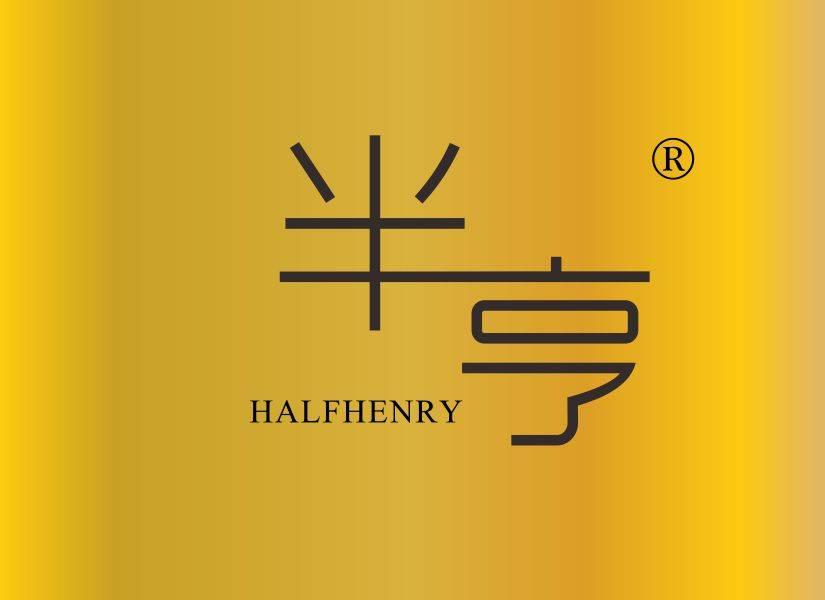 半亨 HALFHENRY