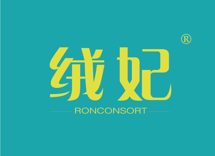 绒妃 RONCONSORT