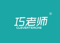 巧老师 CLEVERTEACHER