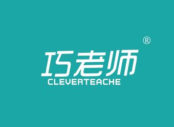 01-V041 巧老师 CLEVERTEACHER