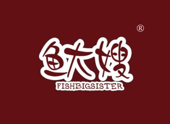43-V486 鱼大嫂 FISHBIGSISTER