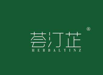 03-V661 荟汀芷 HERBALYINZ