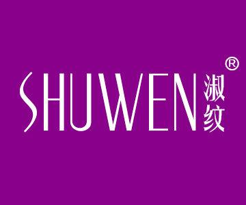 淑纹SHUWEN商标转让