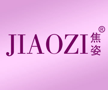 焦姿JIAOZI商标转让