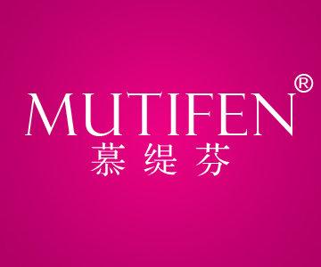 慕缇芬MUTIFEN商标转让
