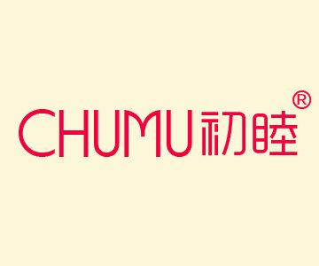 初睦CHUMU商标转让