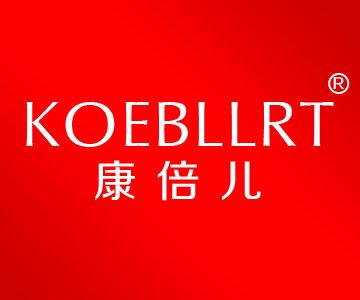 康倍儿KOEBLLRT商标转让