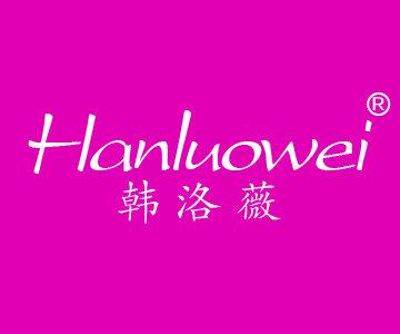 韩洛薇HANLUOWEI商标转让