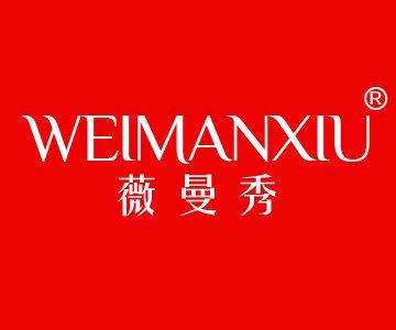 薇曼秀WEIMANXIU商标转让