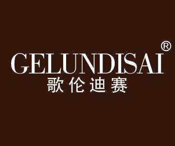 歌伦迪赛GELUNDISAI商标转让