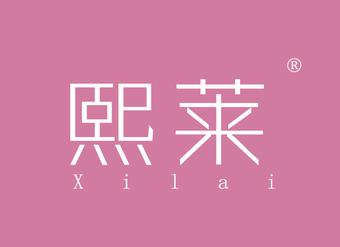 10-V119 熙莱