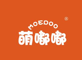 41-V044 萌嘟嘟 MOEDOO