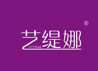 44-V052 艺缇娜