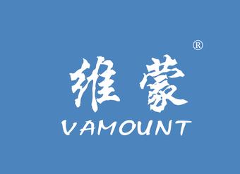 41-V042 维蒙 VAMOUNT